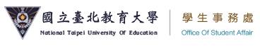 國立臺北教育大學學生事務處